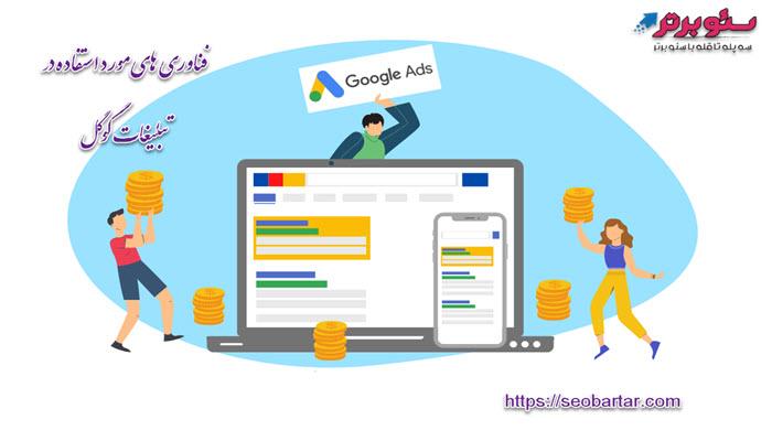 اهیمت تبلیغ در گوگل