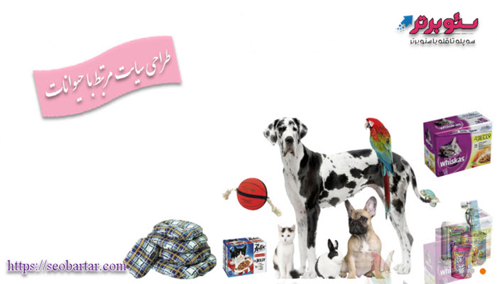 دلیل اهمیت طراحی سایت مرتبط با حیوانات چیست؟