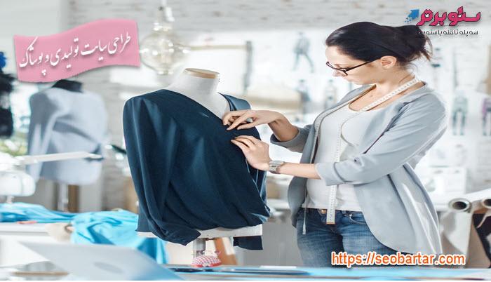 مزایای طراحی سایت تولیدی و پوشاک