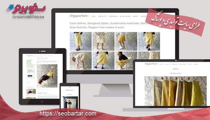 طراحی سایت تولیدی و پوشاک