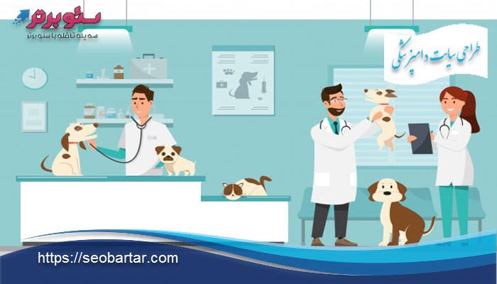 طراحی سایت دامپزشکی