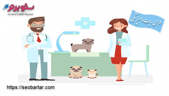 مزایای طراحی سایت دامپزشکی