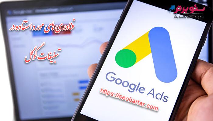 فناوری های مورد استفاده در تبلیغات گوگل