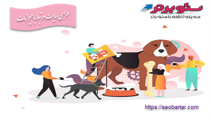 مهم ترین کلمات کلیدی یک وب سایت مرتبط با حیوانات چیست؟