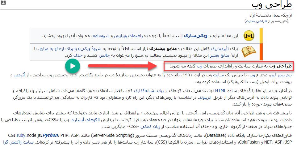 طراحی سایت ویکی پدیا