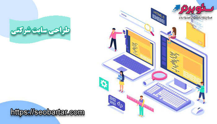 اهمیت وب سایت شرکتی چه می باشد؟
