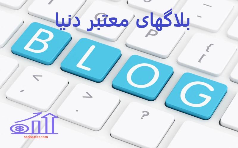 بلاگهای معتبر دنیا