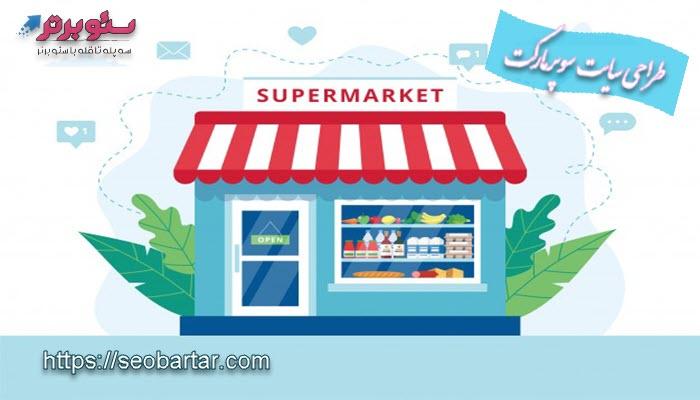 مزایای طراحی سایت سوپرمارکت برای فروشندگان