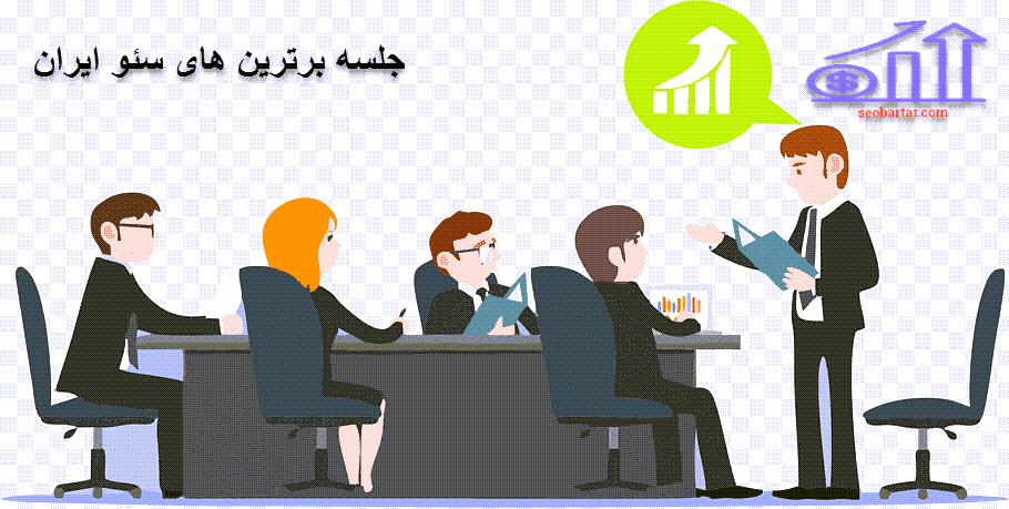 جلسه برترین های سئو ایران