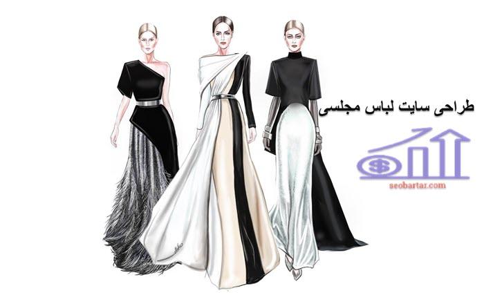 طراحی سایت لباس مجلسی