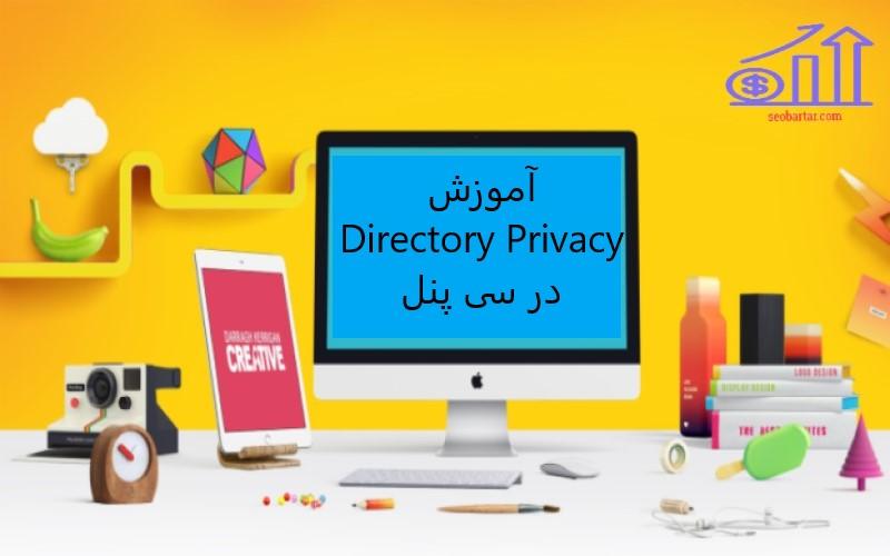 آموزش Directory Privacy در سی پنل