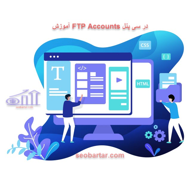 آموزش FTP Accounts در سی پنل