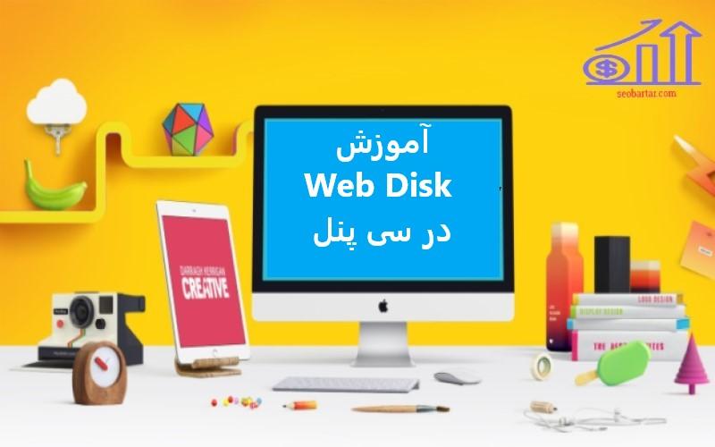 آموزش Web Disk در سی پنل