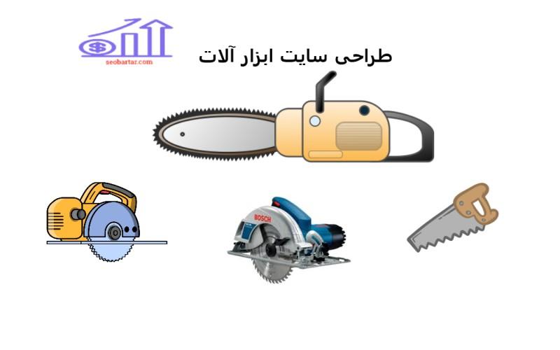 طراحی سایت ابزار آلات
