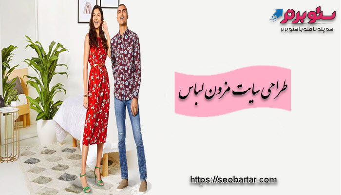 مزیت طراحی سایت مزون لباس