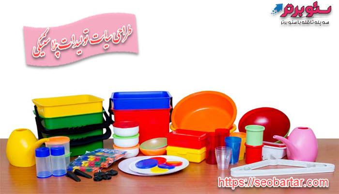 طراحی سایت تولیدات پلاستیکی