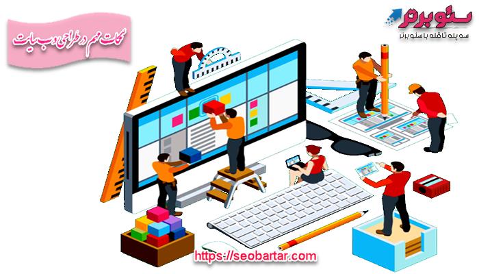 نکات مهم در طراحی وب سایت