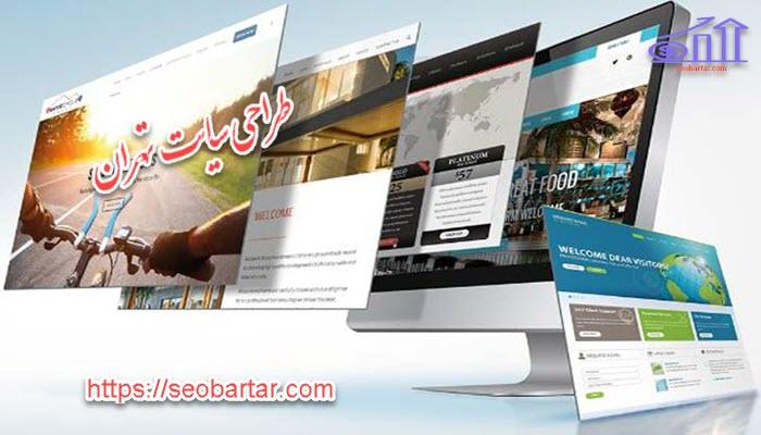 طراحی سایت تهران با سئوبرتر