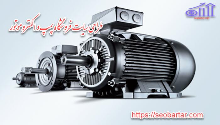 طراحی سایت فروشگاه پمپ و الکتروموتور