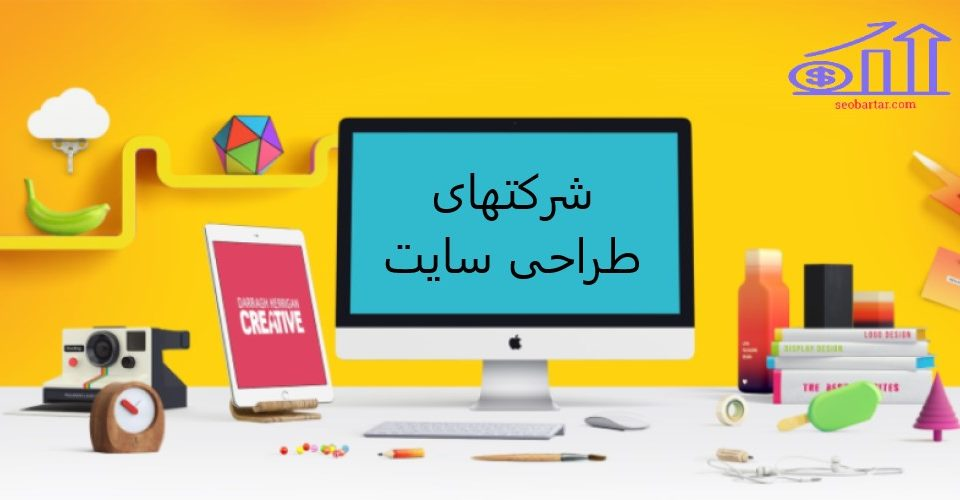 شرکتهای طراحی سایت