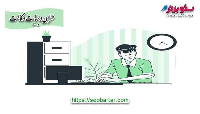 مزایای طراحی وبسایت وکالت
