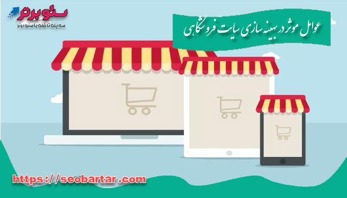 بهینه سازی سایت فروشگاهی