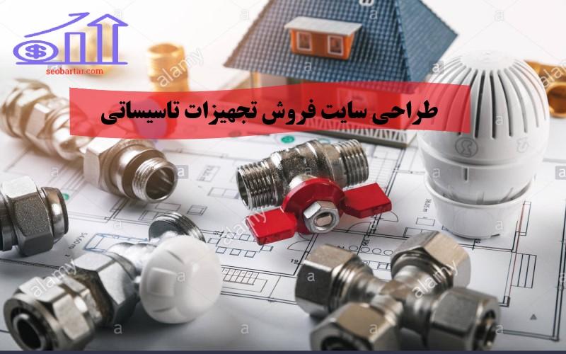 طراحی سایت فروش تجهیزات تاسیساتی
