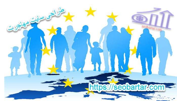 طراحی سایت مهاجرت
