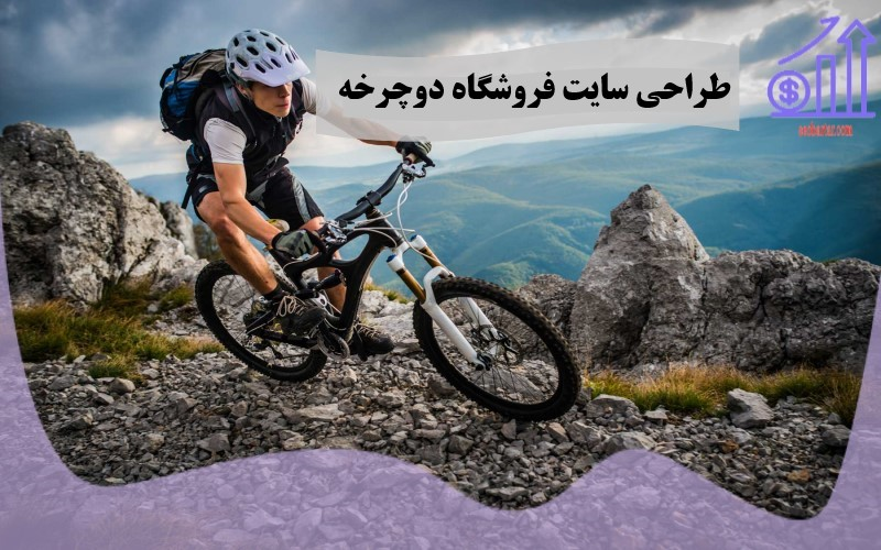 طراحی سایت فروشگاه دوچرخه