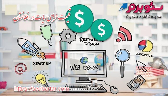 قیمت طراحی سایت در افغانستان