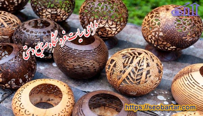 مزایای سایت فروشگاه صنایع دستی