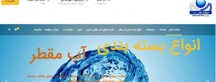 بهینه سازی سایت آب مقطر