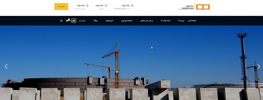 بهینه سازی سایت خانه بلوک