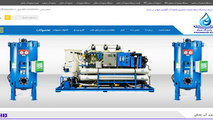 بهینه سازی سایت aquawin.ir