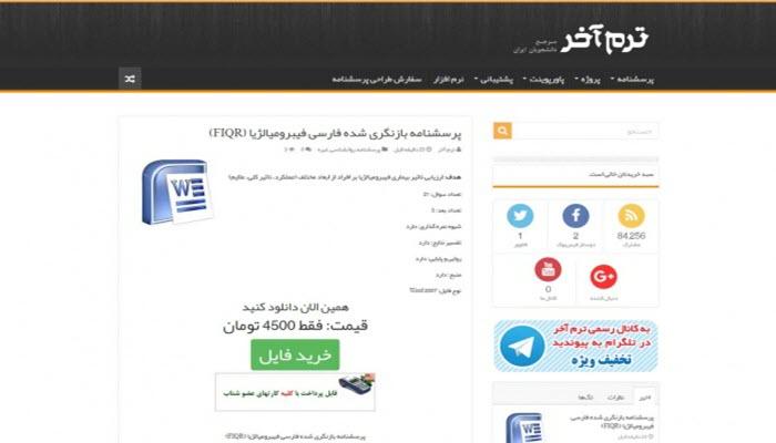 بهینه سازی سایت termeakhar.com