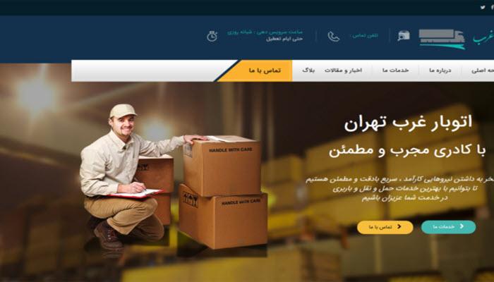 بهینه سازی سایت west-freight.com