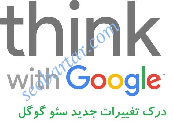 درک تغییرات جدید سئو گوگل