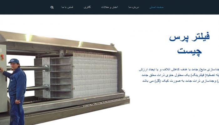 سایت شرکت پلی آب صفا