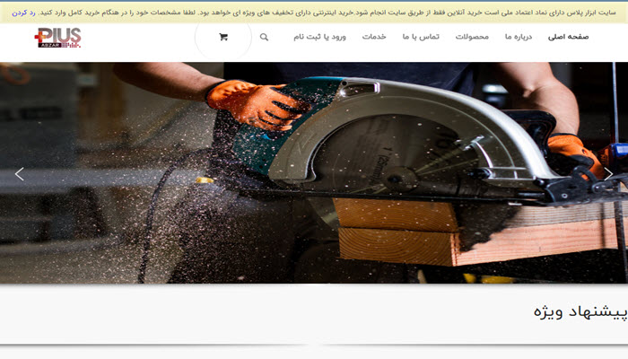 طراحی سایت ابزارپلاس ایران