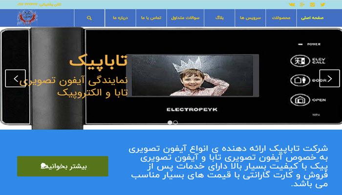 طراحی سایت تابا پیک