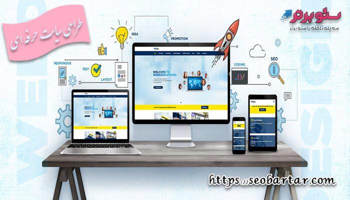 ویژگی یک طراحی سایت حرفه ای
