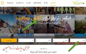 طراحی سایت رزرواسیون برای مشاغل مختلف و آژانسها