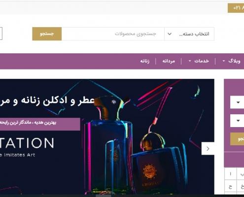 طراحی سایت عطر آرا