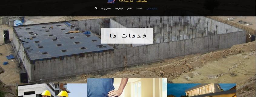 طراحی سایت مانا بتن کیان