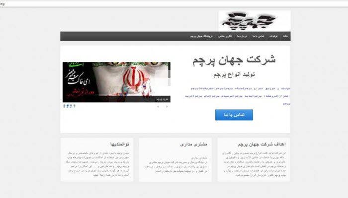 jahanparcham.org بهینه سازی سایت جهان پرچم