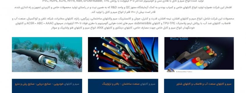 بهینه سازی سایت توس کابل