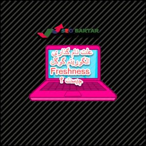 الگوریتم گوگل Freshness چیست؟