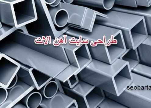 طراحی سایت آهن الات