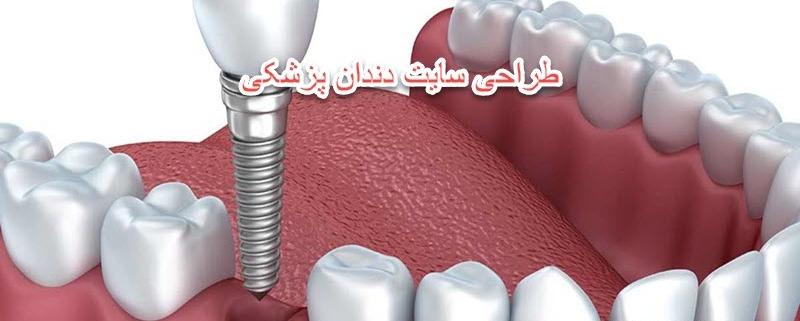 طراحی سایت دندان پزشکی