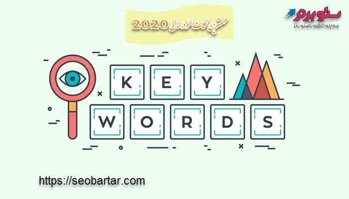3-کلمات کلیدی پر جستجو
